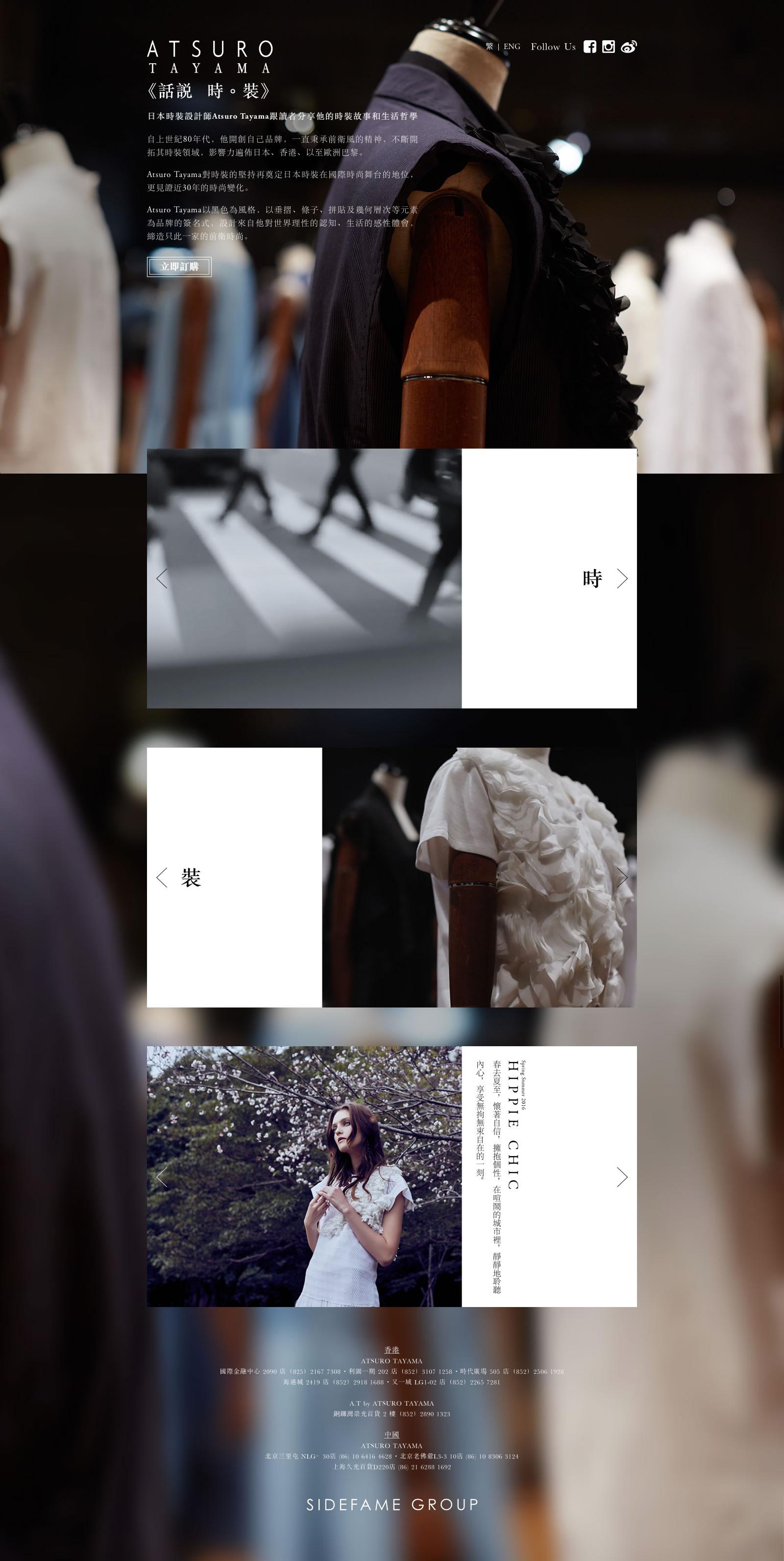 aturo-tayama-brandbook-2016